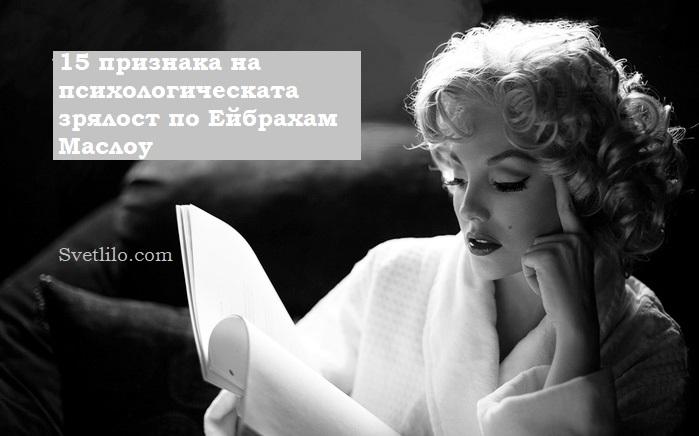 15 признака на психологическата зрялост по Ейбрахам Маслоу