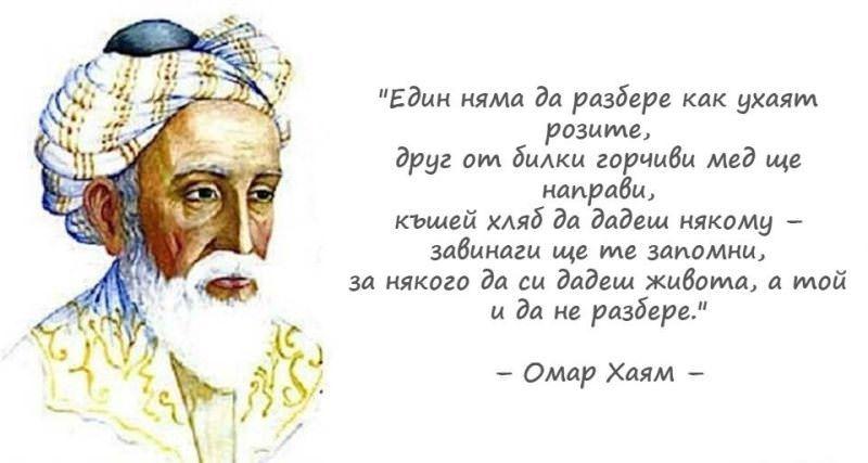 15-tsitata-na-omar-hayam-madrost-prez-vekovete1