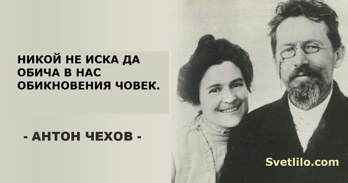 34 гениални цитата от Антон Чехов