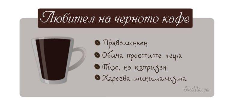 Обича черно кафе