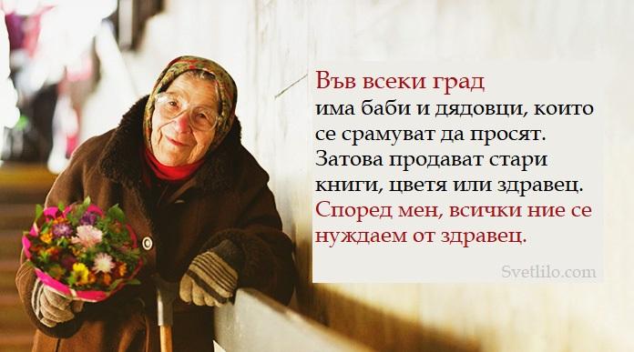 Истории, които могат да върнат вярата в човечеството