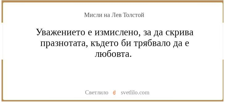 Мисли на Лев Толстой