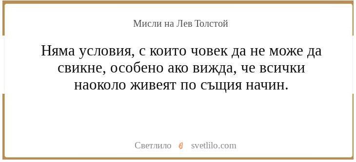 Мисли на Лев Николаевич Толстой