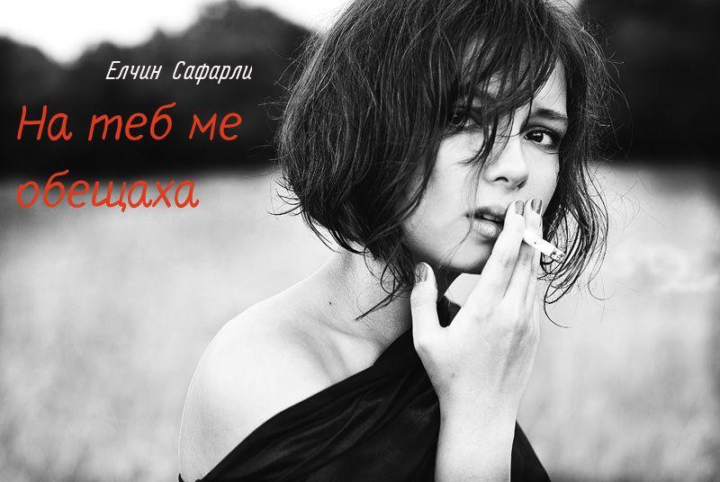 На теб ме обещаха - Елчин Сафарли