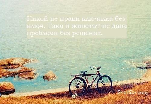 цитати за живота, мъдри цитати
